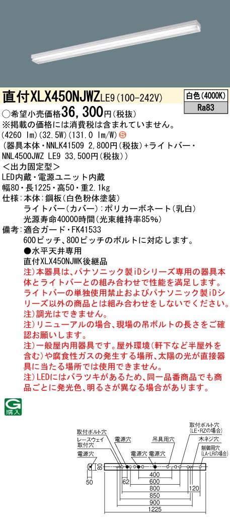 パナソニック Panasonic 施設照明一体型LEDベースライト iDシリーズ 40形 直付型Hf蛍光灯32形定格出力型2灯器具相当スペースコンフォート グレアセーブiスタイル/笠なし型 5200lmタイプ 白色 非調光直付XLX450NJWZ LE9