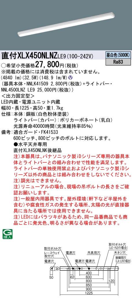 パナソニック Panasonic 施設照明一体型LEDベースライト iDシリーズ 40形 直付型Hf蛍光灯32形定格出力型2灯器具相当コンフォート グレアセーブiスタイル/笠なし型 5200lmタイプ 昼白色 非調光直付XLX450NLNZ LE9