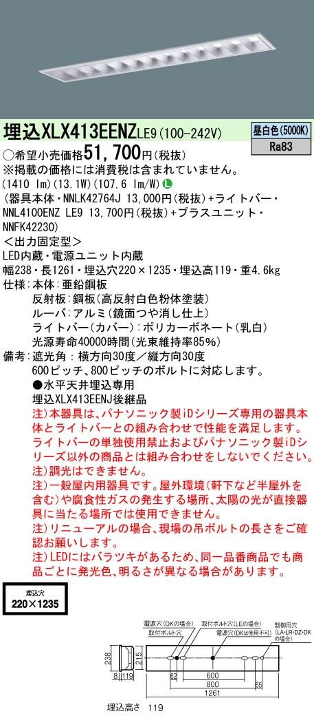 【当店おすすめ品】 パナソニック Panasonic 施設照明一体型LEDベースライト iDシリーズ 40形 埋込型 W220直管形蛍光灯FLR40形1灯器具相当高効率OAコンフォート(アルミルーバ)CLASS一般・2000lmタイプ 昼白色 非調光埋込XLX413EENZ LE9