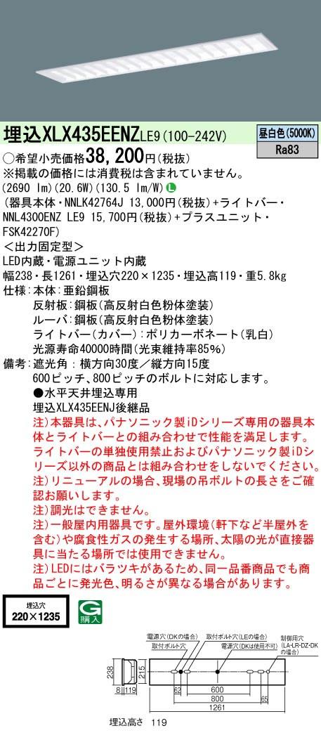 【当店おすすめ品】 パナソニック Panasonic 施設照明一体型LEDベースライト iDシリーズ 40形 埋込型 W220Hf蛍光灯32形高出力型1灯器具相当マルチコンフォート15 一般・3200lmタイプ 昼白色 非調光埋込XLX435EENZ LE9