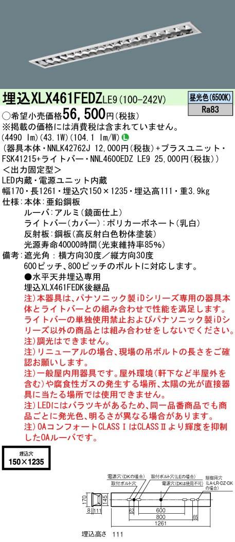 【当店おすすめ品】 パナソニック Panasonic 施設照明一体型LEDベースライト iDシリーズ 40形 埋込型 W150Hf蛍光灯32形高出力型2灯器具相当高効率OAコンフォート(アルミルーバ)CLASS一般・6900lmタイプ 昼光色 非調光埋込XLX461FEDZ LE9