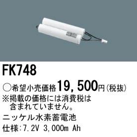 パナソニック Panasonic 施設照明部材防災照明 非常用照明器具 交換用ニッケル水素蓄電池FK748