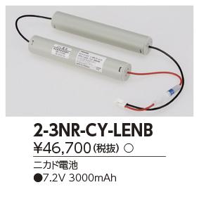 東芝ライテック 施設照明部材誘導灯・非常用照明器具用 交換電池2-3NR-CY-LEN B