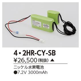東芝ライテック 施設照明部材誘導灯・非常用照明器具用 交換電池4-2HR-CY-SB