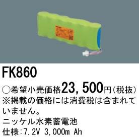 パナソニック Panasonic 施設照明部材防災照明 非常用照明器具 交換用ニッケル水素蓄電池FK860