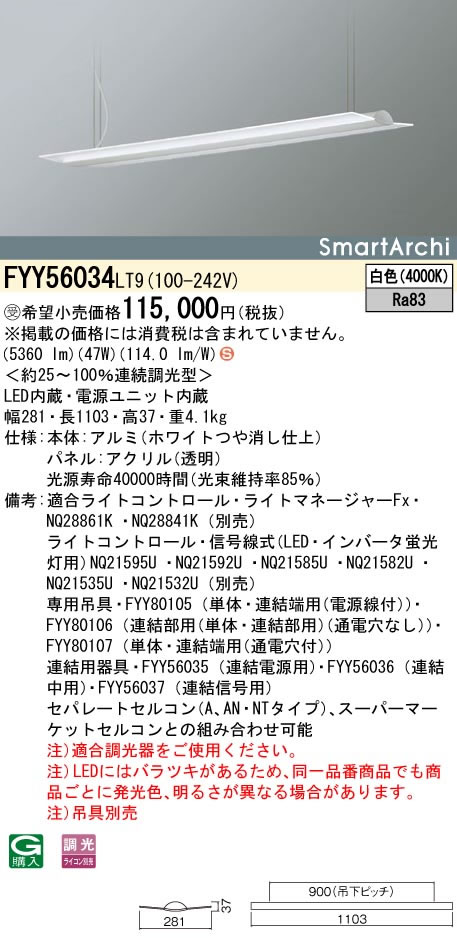 パナソニック Panasonic 施設照明SmartArchi Float Light 上下配光 LEDペンダントタイプ定格出力型 連続調光 白色FYY56034LT9