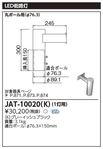 東芝ライテック 施設照明用部材街路灯用 1灯用アームJAT-10020(K)