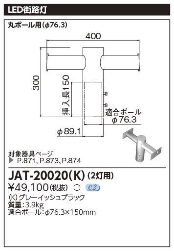 東芝ライテック 施設照明用部材街路灯用 2灯用アームJAT-20020(K)