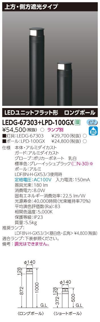 東芝ライテック 施設照明屋外用照明器具 LEDガーデンライト 上方・側方遮光タイプ 灯具LEDG-67303