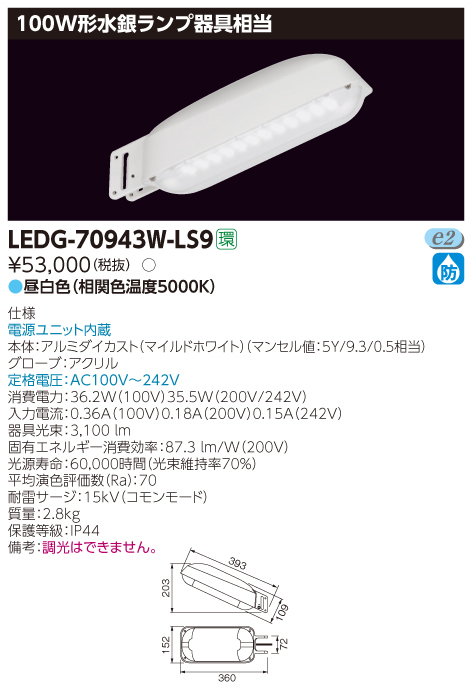 東芝ライテック 施設照明屋外用照明器具 LED小形街路灯100W形水銀ランプ器具相当 昼白色LEDG-70943W-LS9
