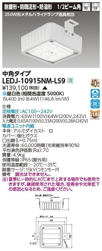 東芝ライテック 施設照明LED高天井器具 キャノピー灯 防湿・防雨形 1/2ビーム角250W形メタルハライドランプ器具相当 中角タイプ 昼白色LEDJ-10915NM-LS9
