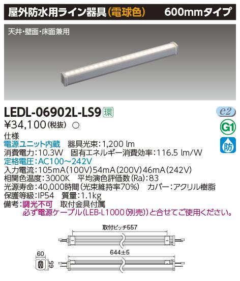東芝ライテック 施設照明屋外防水用LEDライン器具 電球色 600mmタイプLEDL-06902L-LS9