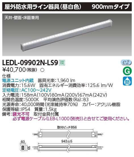 東芝ライテック 施設照明屋外防水用LEDライン器具 昼白色 900mmタイプLEDL-09902N-LS9