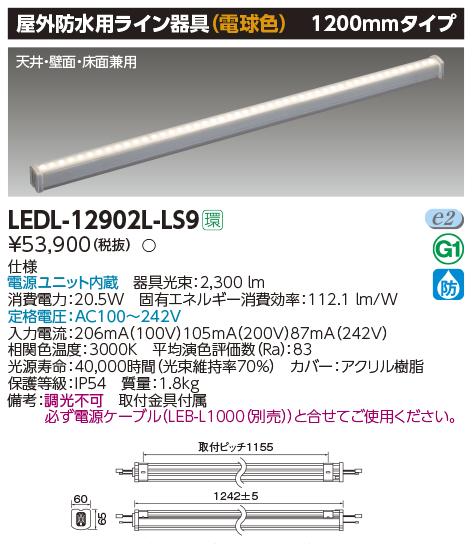 東芝ライテック 施設照明屋外防水用LEDライン器具 電球色 1200mmタイプLEDL-12902L-LS9