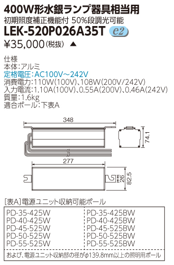 東芝ライテック 施設照明用部材400W形水銀ランプ器具相当用 電源ユニット初期照度補正機能付 50%段調光可能LEK-520P026A35T