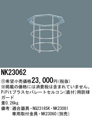 パナソニック Panasonic 施設照明部材PiPitセパレートセルコン(直付)用 防球ガードNK23062