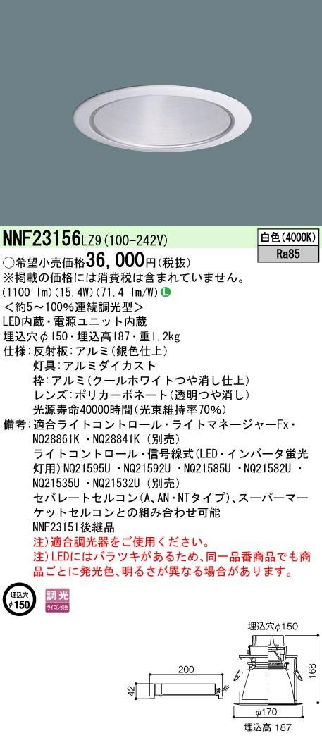 パナソニック Panasonic 施設照明病院・高齢者福祉施設用 LEDケアサポートライト ダウンライトタイプ定格出力型 連続調光 白色NNF23156LZ9