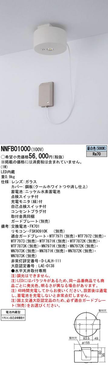 パナソニック Panasonic 施設照明LED非常用照明器具 昼白色 直付型LED電池内蔵コンセント型 30分間タイプNNFB01000