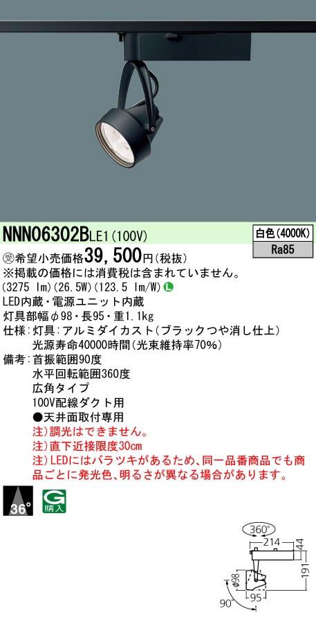 パナソニック Panasonic 施設照明LEDスポットライト 白色 配線ダクト取付型ビーム角36度 広角タイプLED350形 HID70形1灯器具相当NNN06302BLE1