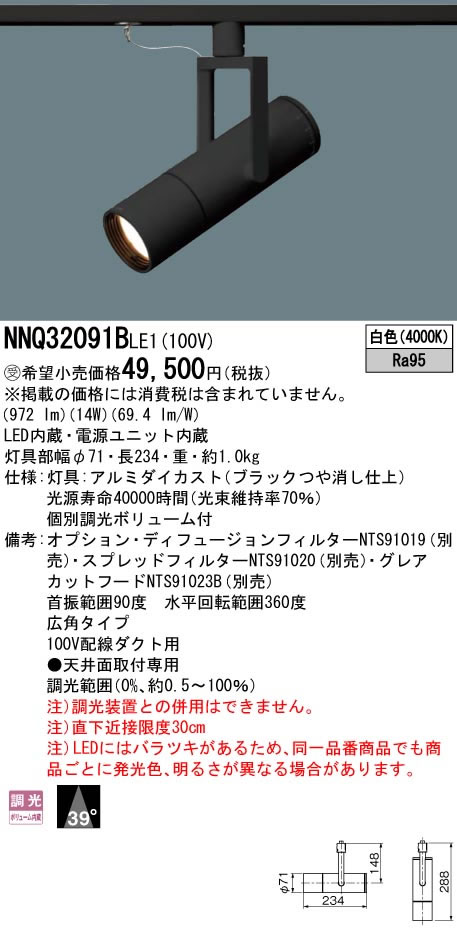 パナソニック Panasonic 施設照明美術館・博物館向け 個別調光機能付 LED高演色スポットライト白色 配線ダクト取付型ビーム角39度 広角 LED150形12Vミニハロゲン電球75形1灯器具相当NNQ32091BLE1