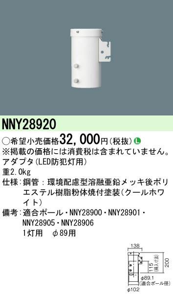 パナソニック Panasonic 施設照明部材防犯灯用オプション ポールヘッド用アーム 塗装済・1灯用NNY28920