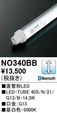 オーデリック ランプ直管形LEDランプ(G13口金)40Wクラス 2100lmタイプBluetooth対応 調光可 昼白色LED-TUBE 40S/N/18/G13/BNO340BB
