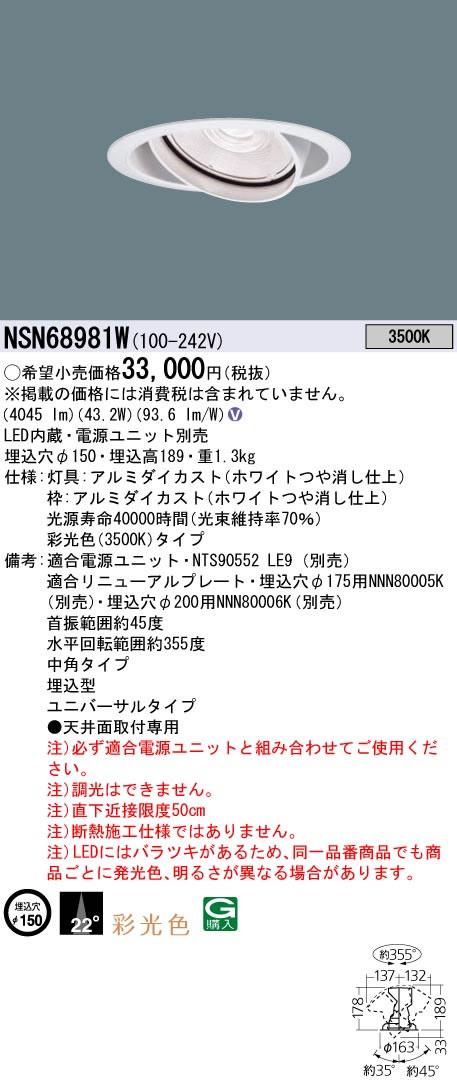 パナソニック Panasonic 施設照明LEDユニバーサルダウンライト 温白色彩光色 ビーム角22度 中角タイプHID70形1灯器具相当 LED550形NSN68981W