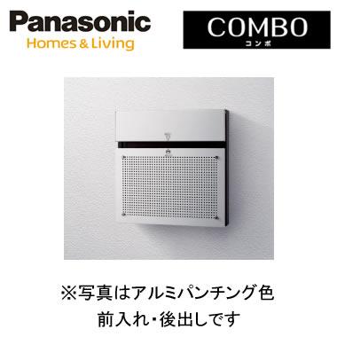 パナソニック Panasonic 戸建住宅用宅配ポストCOMBO-F(コンポ-エフ) 壁埋め込み(門塀などに)・専用ポール取付前入れ・後出し アルミパンチング色CTCR2151S