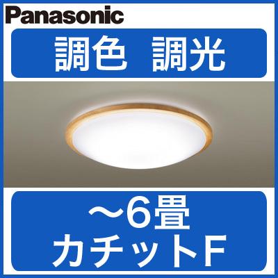 パナソニック Panasonic 照明器具LEDシーリングライト 調光・調色タイプLGBZ0520K【~6畳】