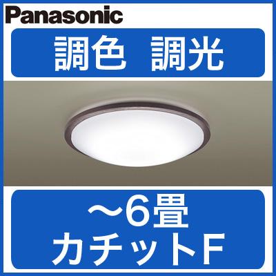 パナソニック Panasonic 照明器具LEDシーリングライト 調光・調色タイプLGBZ0521K【~6畳】