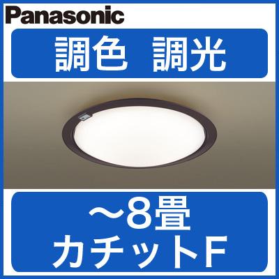 パナソニック Panasonic 照明器具ECONAVI LEDシーリングライト 調光・調色タイプLGBZ1406【~8畳】