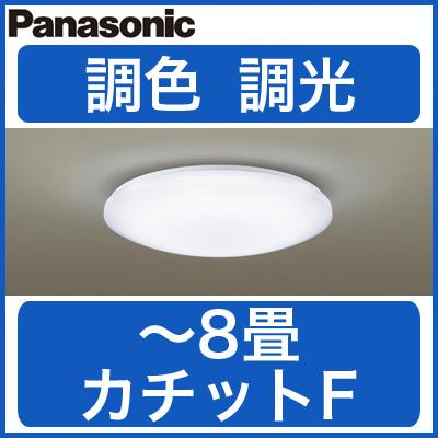 パナソニック Panasonic 照明器具LEDシーリングライト 調光・調色タイプLGBZ1418【~8畳】