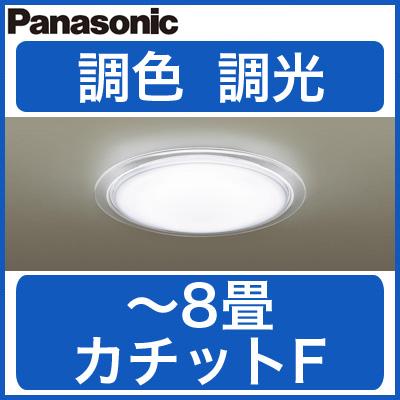 パナソニック Panasonic 照明器具LEDシーリングライト 調光・調色タイプLGBZ1419【~8畳】