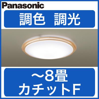 パナソニック Panasonic 照明器具LEDシーリングライト 調光・調色タイプLGBZ1500K【~8畳】