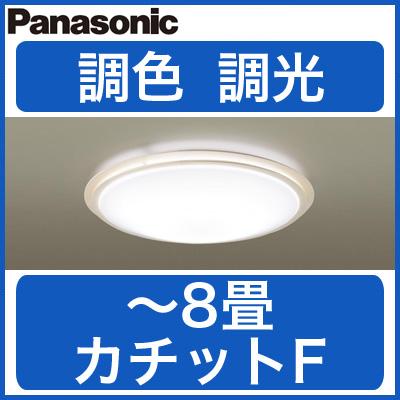 パナソニック Panasonic 照明器具LEDシーリングライト 調光・調色タイプLGBZ1503K【~8畳】