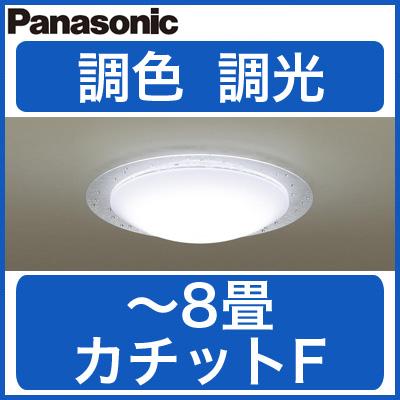 パナソニック Panasonic 照明器具LEDシーリングライト 調光・調色タイプLGBZ1504K【~8畳】