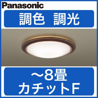 パナソニック Panasonic 照明器具LEDシーリングライト 調光・調色タイプLGBZ1510K【~8畳】