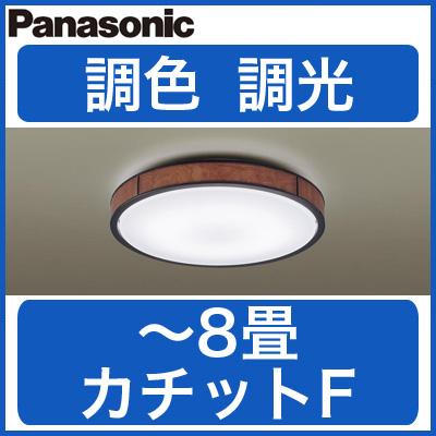 パナソニック Panasonic 照明器具LEDシーリングライト 調光・調色タイプLGBZ1517K【~8畳】