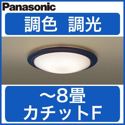 パナソニック Panasonic 照明器具LEDシーリングライト 調光・調色タイプLGBZ1536K【~8畳】