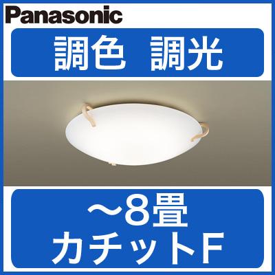 パナソニック Panasonic 照明器具LEDシーリングライト LINANTH 調光・調色タイプLGBZ1542【~8畳】