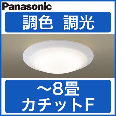 パナソニック Panasonic 照明器具LEDシーリングライト Mistyveil 調光・調色タイプLGBZ1603【~8畳】
