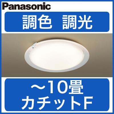 パナソニック Panasonic 照明器具ECONAVI LEDシーリングライト 調光・調色タイプLGBZ2407【~10畳】