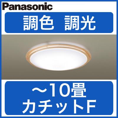 パナソニック Panasonic 照明器具LEDシーリングライト 調光・調色タイプLGBZ2500K【~10畳】