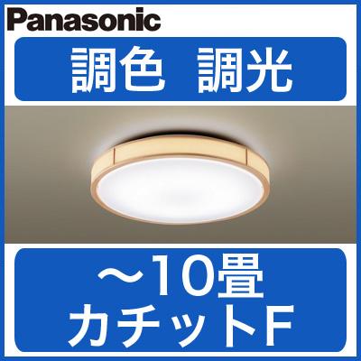 パナソニック Panasonic 照明器具LEDシーリングライト 調光・調色タイプLGBZ2516K【~10畳】