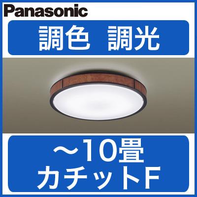 パナソニック Panasonic 照明器具LEDシーリングライト 調光・調色タイプLGBZ2517K【~10畳】