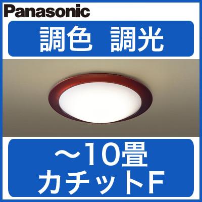 パナソニック Panasonic 照明器具LEDシーリングライト 調光・調色タイプLGBZ2531K【~10畳】