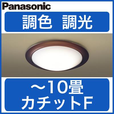 パナソニック Panasonic 照明器具LEDシーリングライト 調光・調色タイプLGBZ2532K【~10畳】