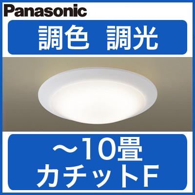 パナソニック Panasonic 照明器具LEDシーリングライト Mistyveil 調光・調色タイプLGBZ2603【~10畳】