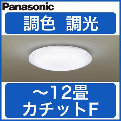 パナソニック Panasonic 照明器具LEDシーリングライト 調光・調色タイプLGBZ3418【~12畳】