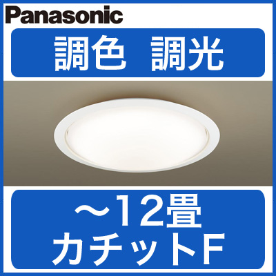 パナソニック Panasonic 照明器具LEDシーリングライト 調光・調色タイプLGBZ3420【~12畳】